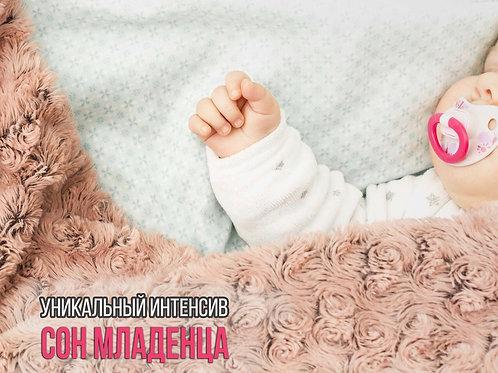 Запись вебинара «Сон младенца»
