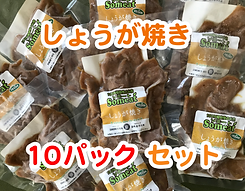 shogayaki-10packs.png