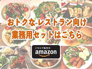 レストラン向け9-1.jpg