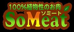 SoMeatロゴ100%植物性のお肉-210106-02.png
