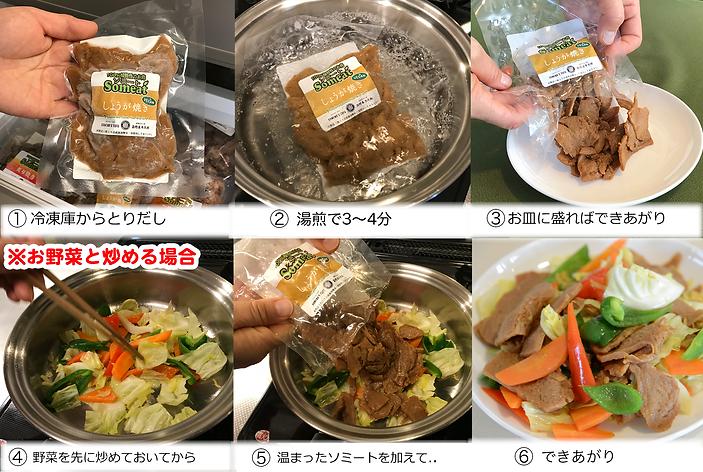 しょうが焼き作り方-日本語.png