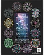 カレンダー(表紙)マーカー_n.jpg