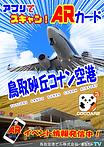 印刷用ポップ(コナン空港).png