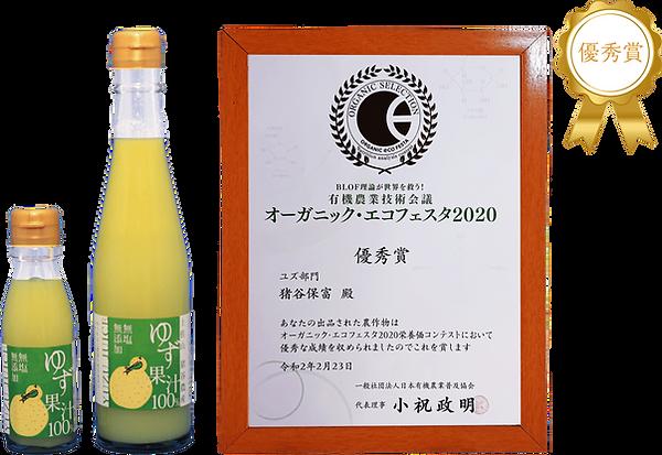 受賞2020.png