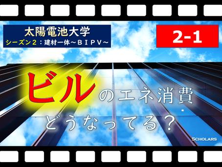 【シーズン2:第1話】ZEBの必要性とBIPV     (S2:BIPVの未来~ZEBのキー~)