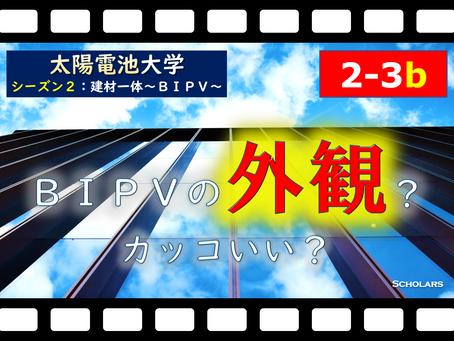 【シーズン2:第3話後半】BIPVの未来(技術編)  (S2:BIPVの未来~ZEBのキー~)