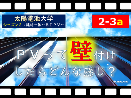 【シーズン2:第3話前半】BIPVの未来(技術編)  (S2:BIPVの未来~ZEBのキー~)