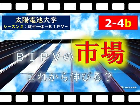 【シーズン2:第4話後半】BIPVの未来(市場編)  (S2:BIPVの未来~ZEBのキー~)
