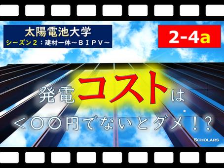 【シーズン2:第4話前半】BIPVの未来(市場編)  (S2:BIPVの未来~ZEBのキー~)