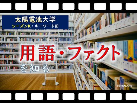 【キーワード回の索引】(シーズンK)