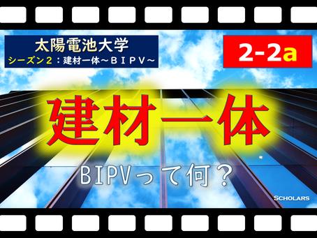 【シーズン2:第2話前半】BIPVの今        (S2:BIPVの未来~ZEBのキー~)