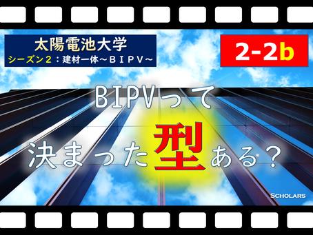【シーズン2:第2話後半】BIPVの今        (S2:BIPVの未来~ZEBのキー~)