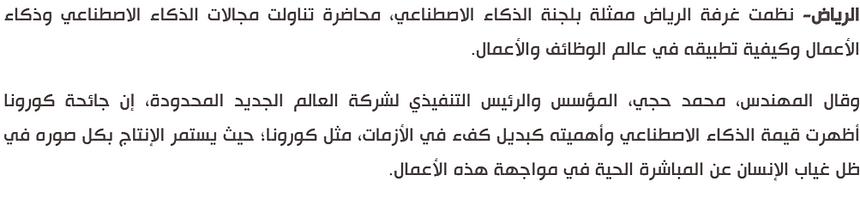 الذكاء الإصطناعي محمد حجي