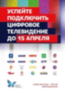 Digital_TV_podkl_02_1300x1900_1200x1800[