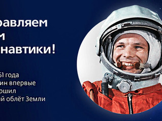 День Космонавтики!!