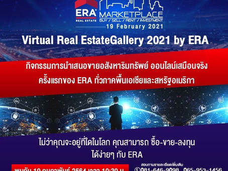 Virtual Real Estate Gallery 2021