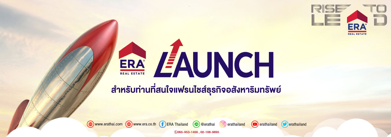 Launch with ERA