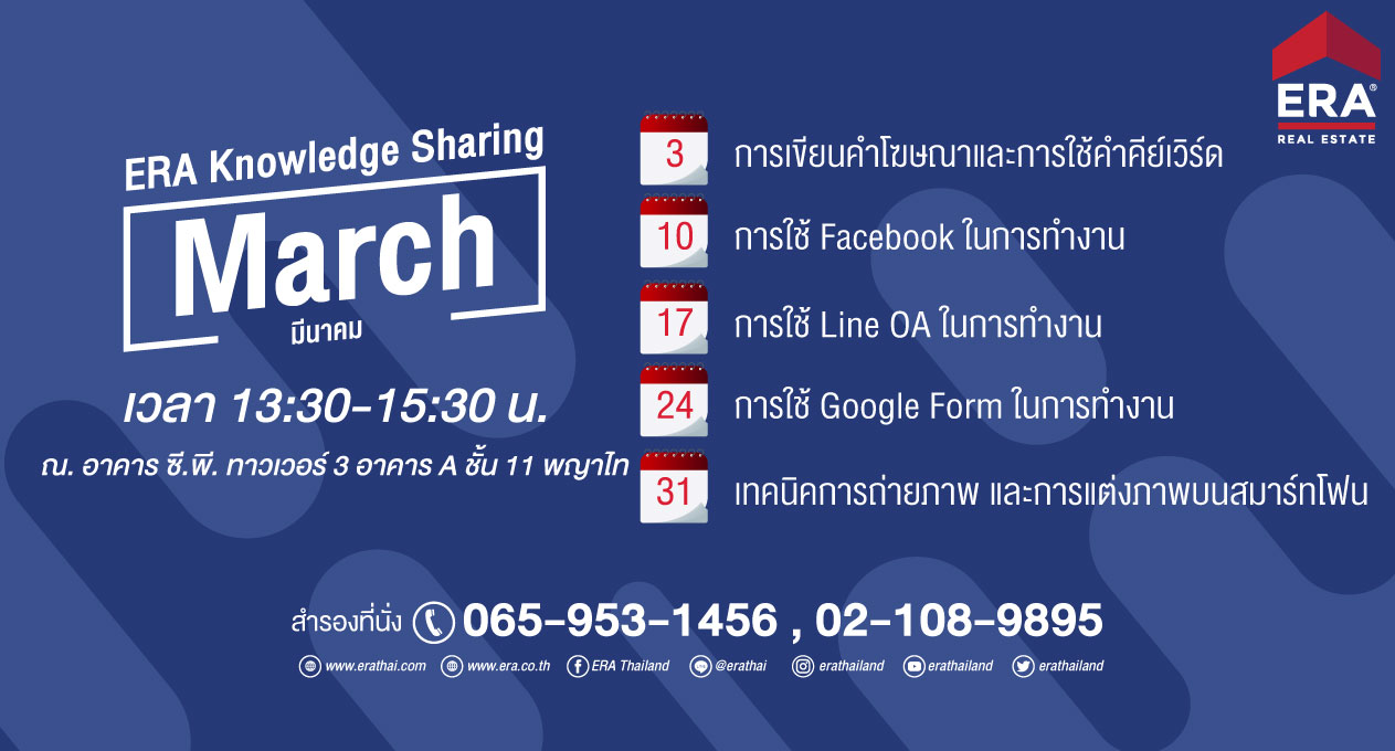 ERA Knowledge Sharing