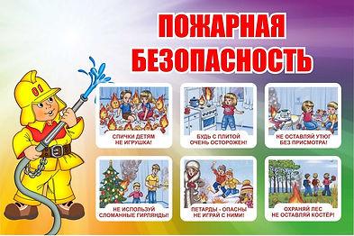 1_pozharnaya_bezopasnost-_dlya_detey.jpg