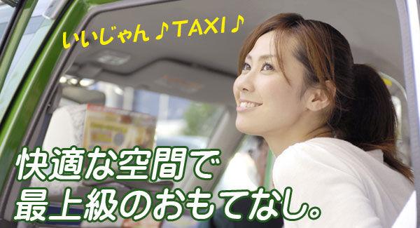 東京無線加盟のタクシー会社