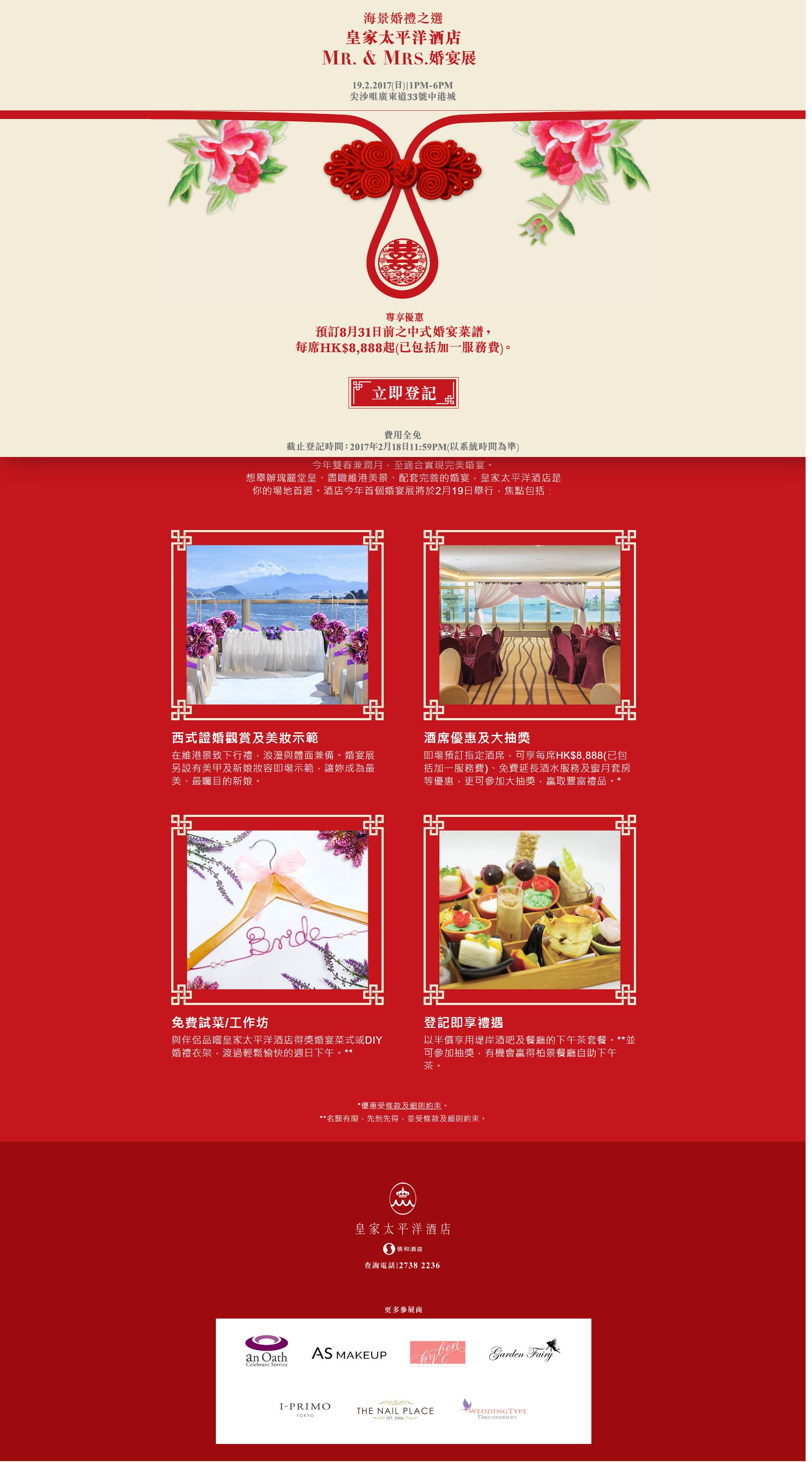 esdlife x 尖沙咀皇家太平洋酒店Mr. & Mrs.婚禮展