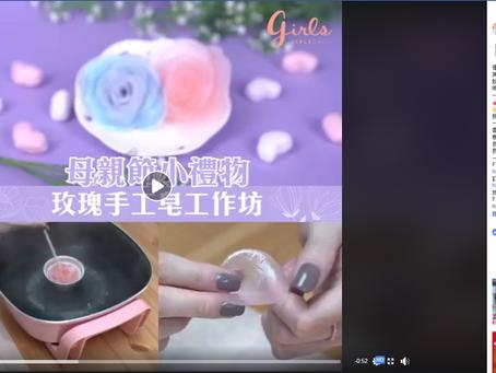 PressLogic - Girls女生日常  2018  【母親節小禮物】 【玫瑰手工皂工作坊】