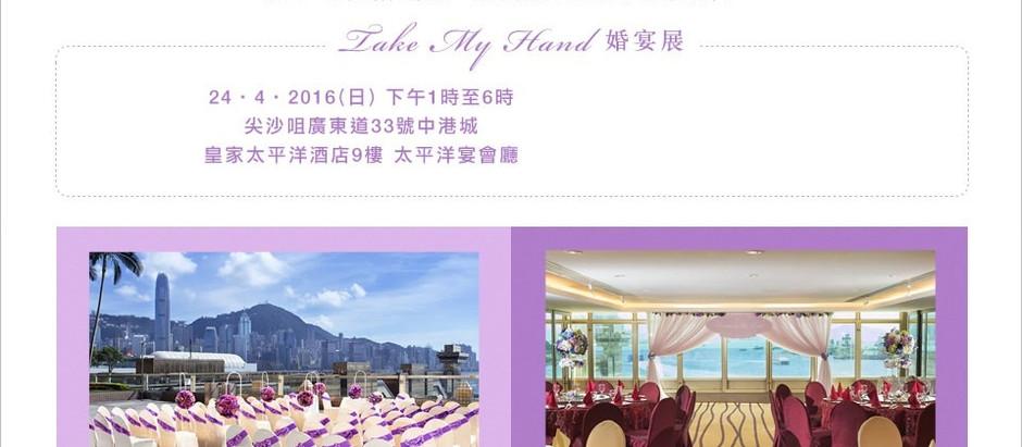 香港皇家太平洋酒店 4 月 House Wedding Fair