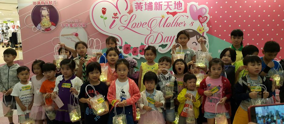 黃埔新天地  -  I Love 媽媽工作坊  保鮮康乃馨玻璃瓶LED燈