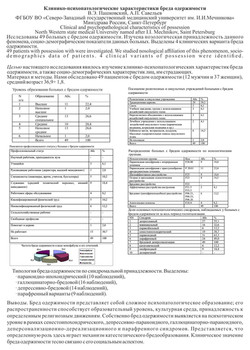 А.П. Савельев, В.Э. Пашковский