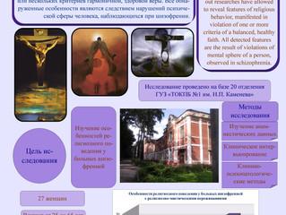 Особенности религиозного поведения у больных шизофренией с религиозно-мистическими переживаниями