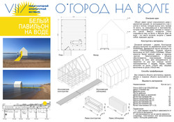 ОВ_19 - Конкурсный проект