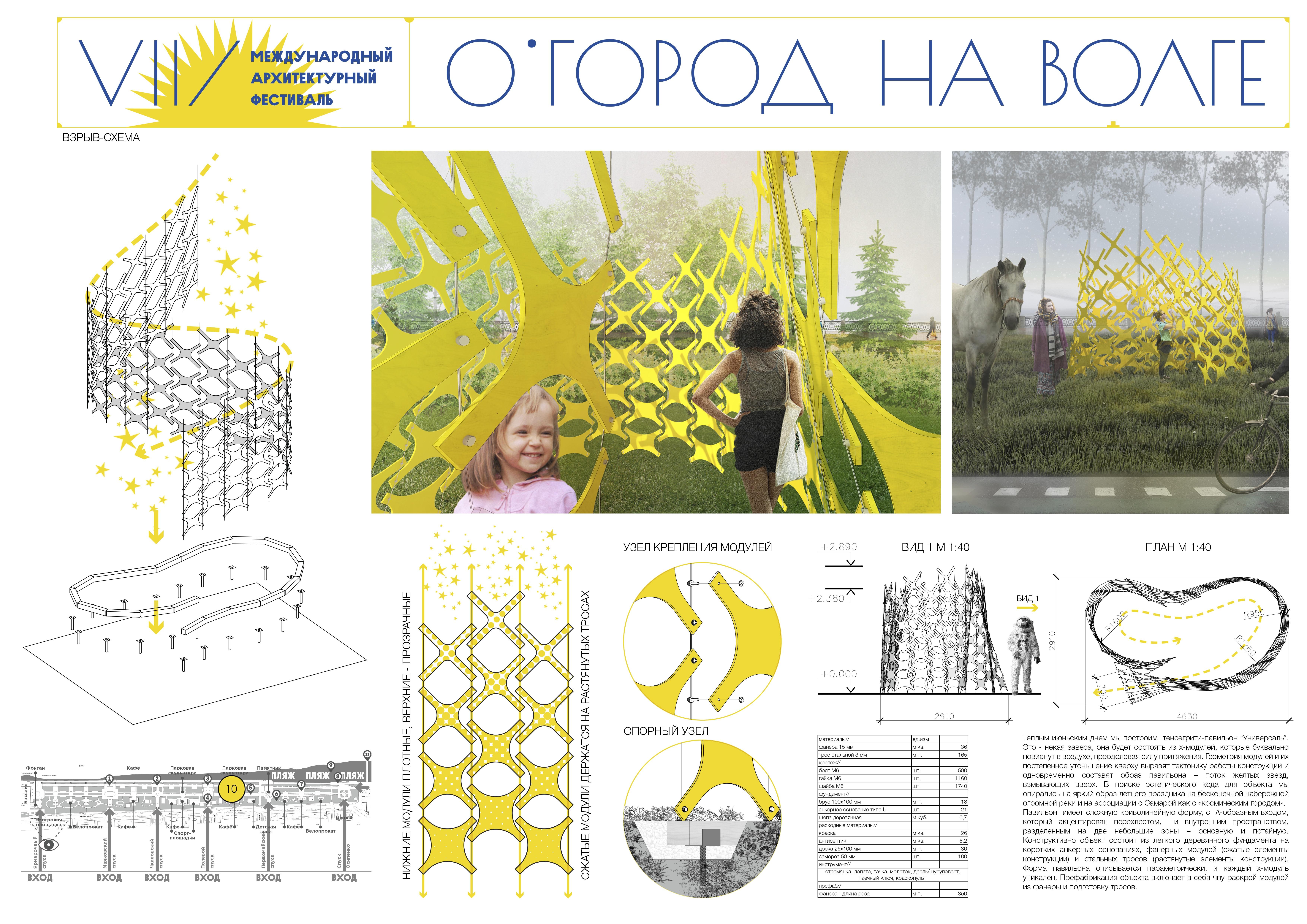ОВ_30 - Конкурсный проект