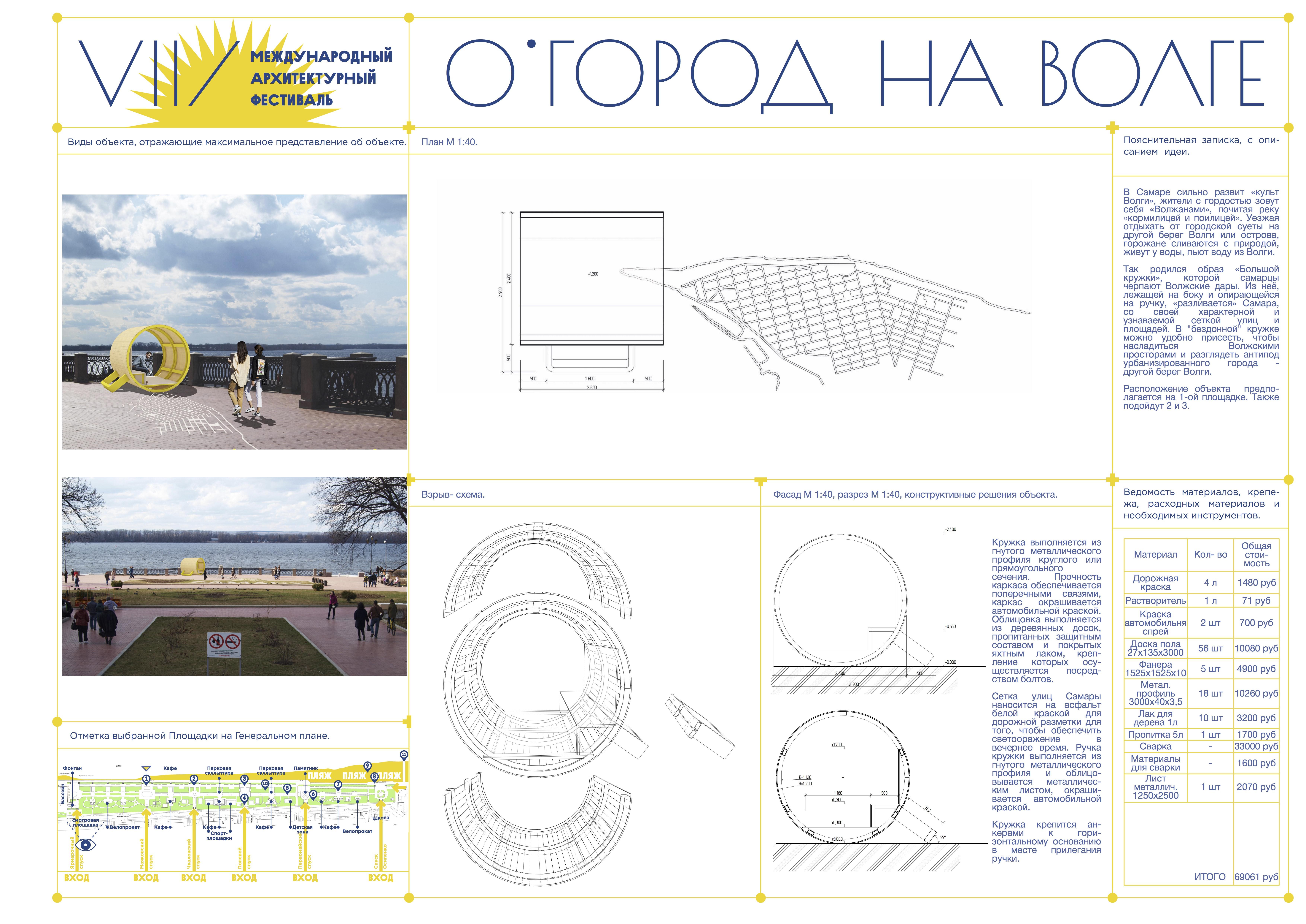 ОВ_27 - Конкурсный проект