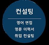 사내외국어교육 이지출강.png