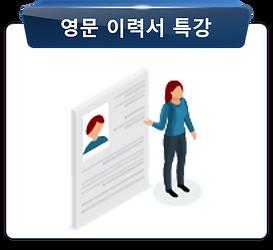 영문 이력서 특강.png