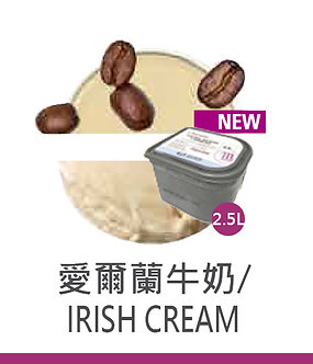 梅諾卡 - 2.5公升冰淇淋 - 愛爾蘭牛奶