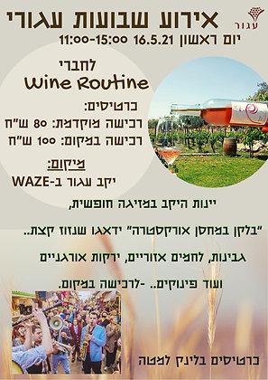 שבועות עגורי - Wine Routine -מוקדמות