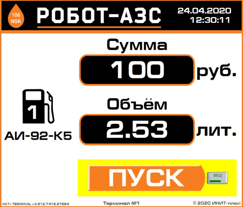 Бензомат Робот-АЗС