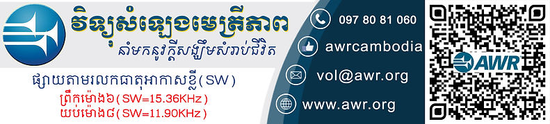 AWR Tract on Tract on Newsletter.jpg