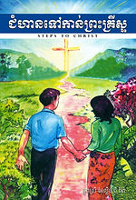 Cover Step to christ 2018a-1.jpg