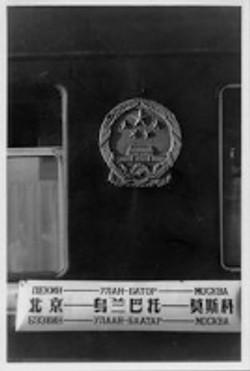 1988-08_Trans_Siberië_Express