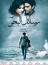 Mensagens do Mar (2010).png
