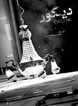 Decor (2014).png