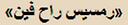 Títulos_-_árabe_-_para_onde_foi_ramses