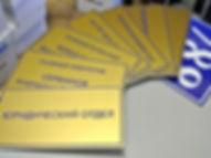 типография нижний новгород,изготовление вывесок,изготовление табличек,информационные стенды,стенд информации,печать на плёнке,изготовление дорожных знаков, указатели,широкоформатная печать