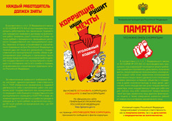 Памятка по коррупции (2)