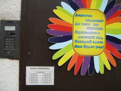 МАДОУ ЦРР-детский сад №70 домофон