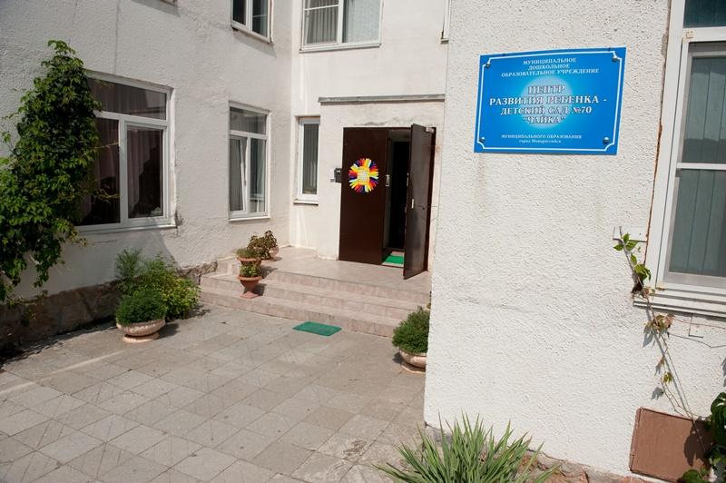 МА ДОУ ЦРР -  детский сад № 70 центральный вход
