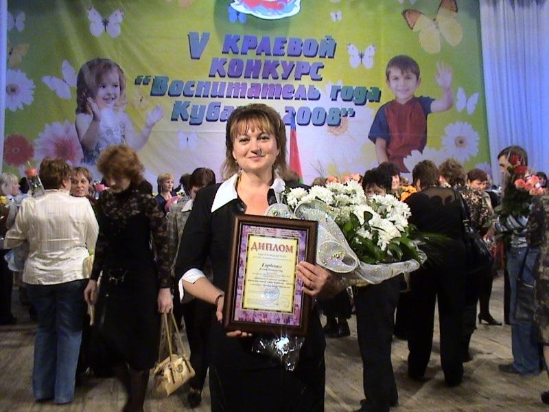 МАДОУ ЦРР-детский сад №70 Горбенко Е.Н.-лауреат конкурса воспитатель года