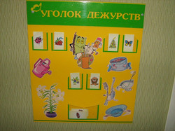 МАДОУ ЦРР-детский сад №70 уголок дежурства